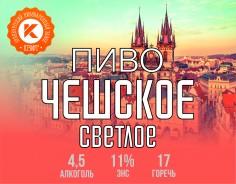 Пиво Чешское 4,5%