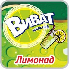 Лимонад Виват
